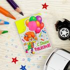 """Шар воздушный в открытке """"С Днём рождения"""", клоун"""