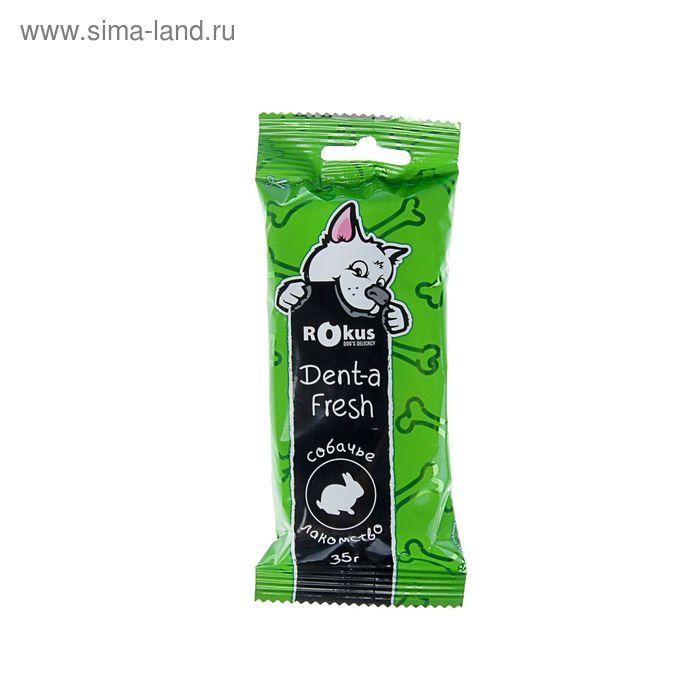 Жевательное лакомство для чистки зубов ROKUS Dent-a Fresh для собак всех пород, 35г