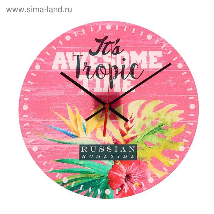 """Часы настенные круглые акрил """"Тропик"""""""