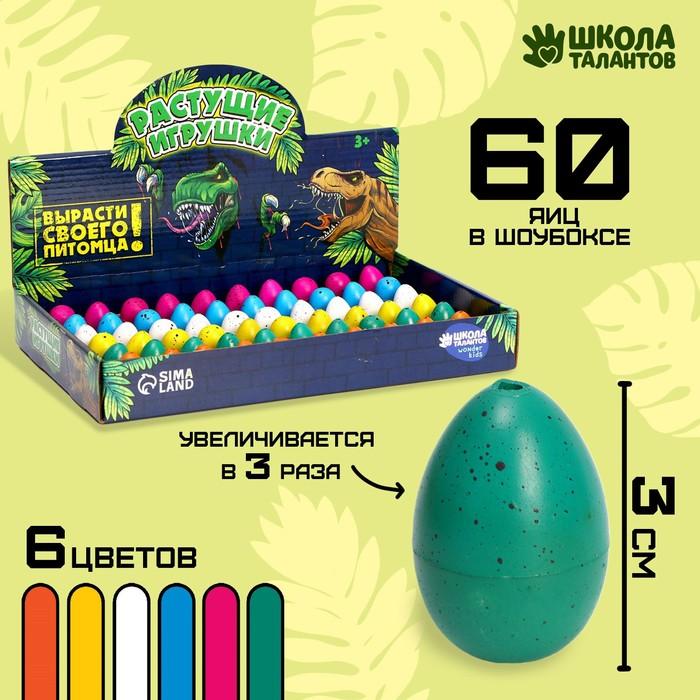 """Растущие животные в матовом яйце №1 мини """"Страна динозавров"""""""
