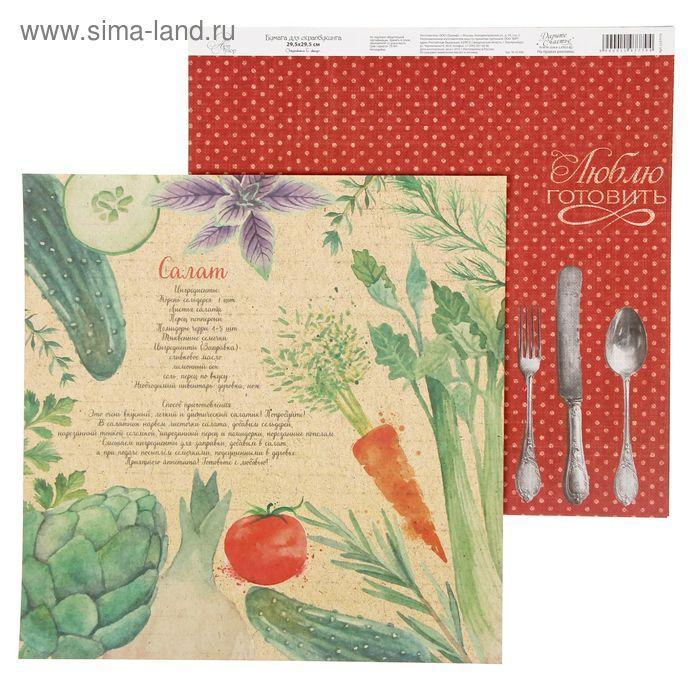 """Бумага для скрапбукинга Рецепты счастья """"Вкуснейший салат"""" 29.5 х 29.5 см 180 г/м"""