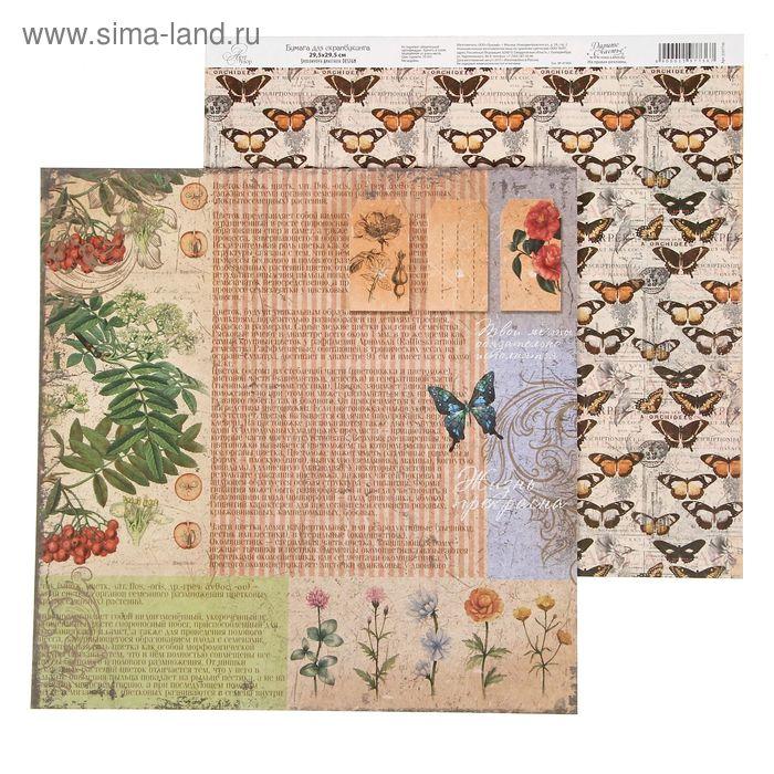 """Бумага для скрапбукинга La Botanique """"Растительный фон"""" 29.5 х 29.5 см 180 г/м"""