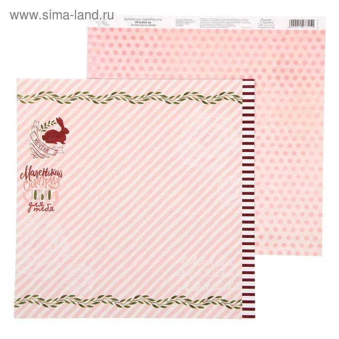 """Бумага для скрапбукинга """"Маленький сюрприз"""", 30.5 х 30.5 см, 180 г/м"""