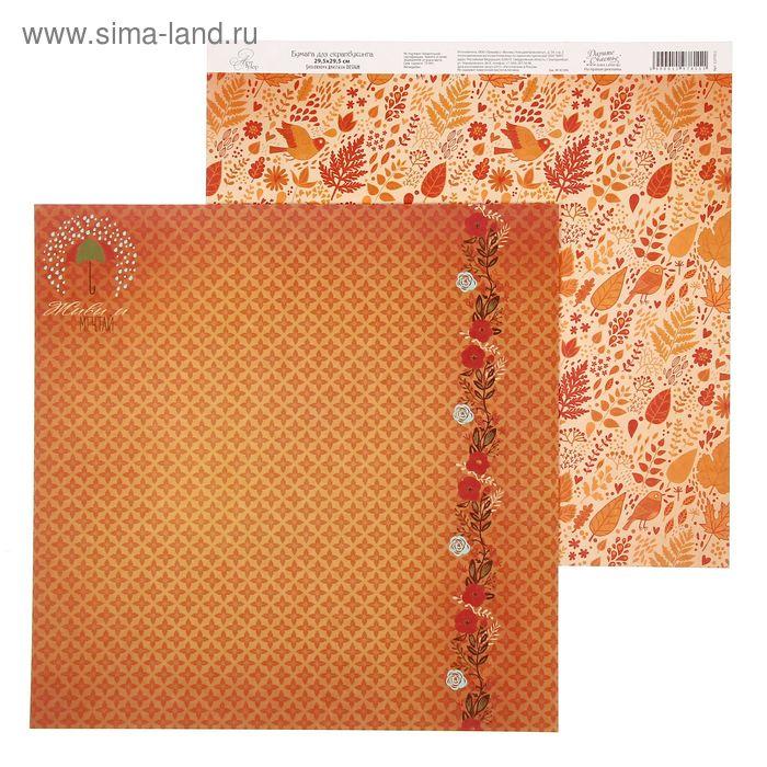 """Бумага для скрапбукинга Я люблю осень """"Живи и мечтай"""" 29.5 х 29.5 см 180 г/м"""