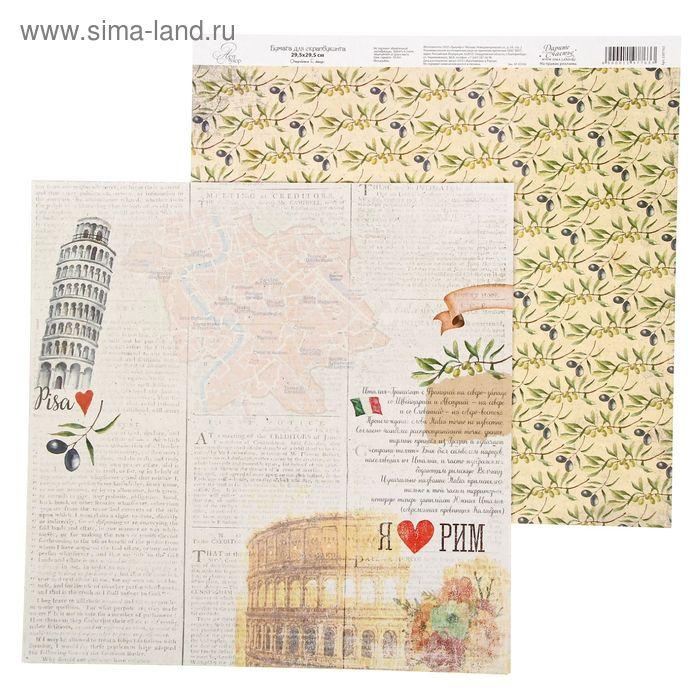 """Бумага для скрапбукинга I love travels """"Кусочек Италии"""" 29.5 х 29.5 см 180 г/м"""