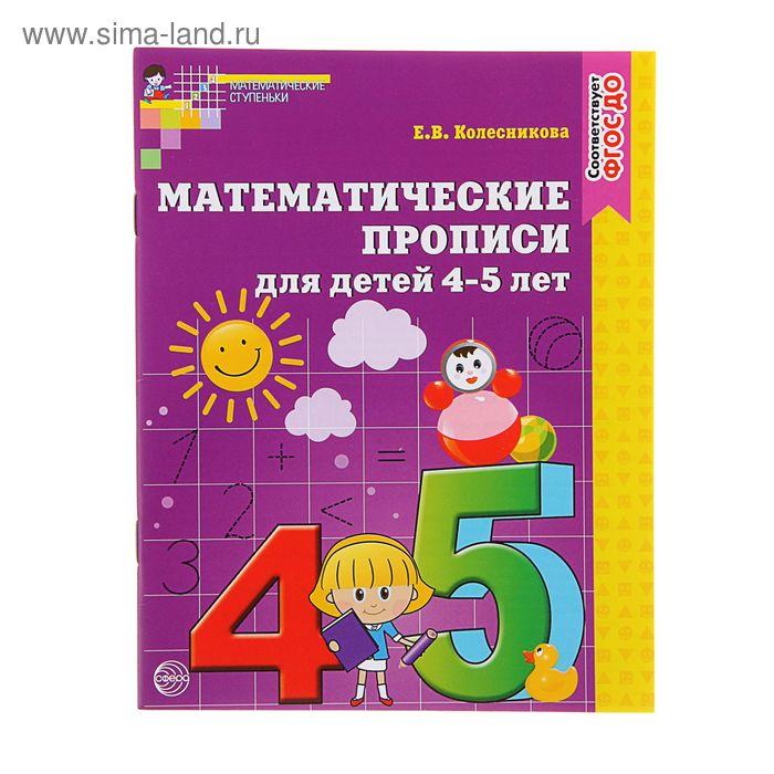 Математические прописи для детей 4-5 лет. ФГОС ДО. Автор: Колесникова Е.В.