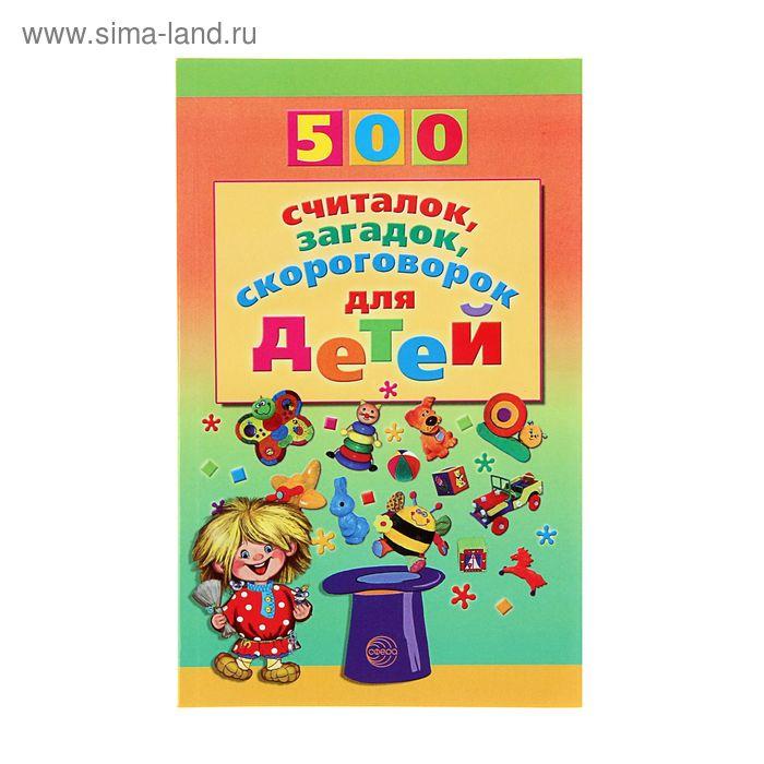 500 считалок, загадок, скороговорок для детей