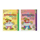 Математика вокруг нас. ЦВЕТНАЯ. 120 учебно-игровых заданий (для детей 3-4 лет) ФГОС ДО