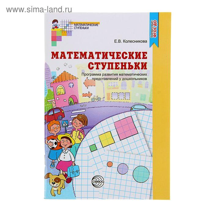 Математические ступеньки. Программа развития математических представлений у дошкольников. — 2-е изд.