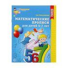 Математические прописи для детей 5-7 лет. ФГОС ДО