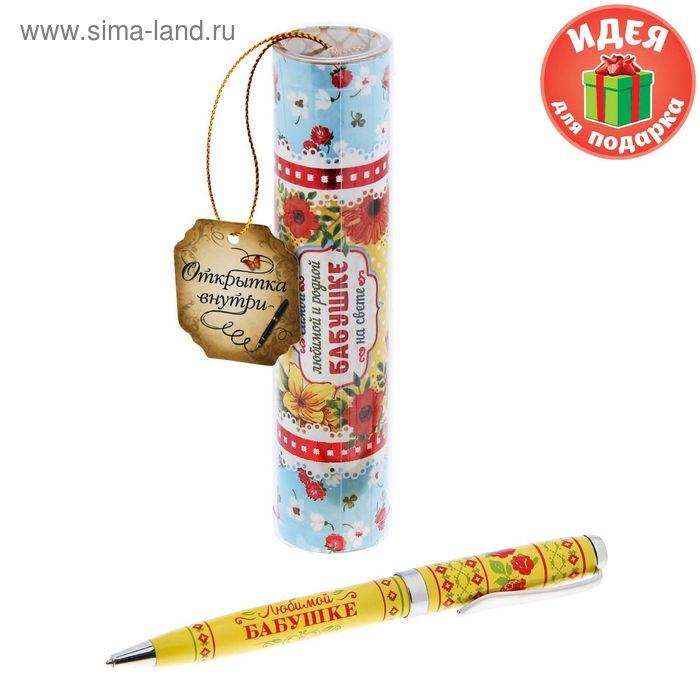 """Ручка подарочная """"Самой любимой и родной бабушке"""""""