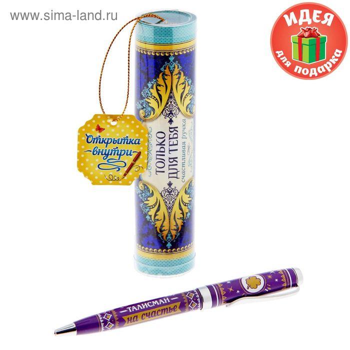 """Ручка металлическая в тубусе """"Только для тебя счастливая ручка"""""""