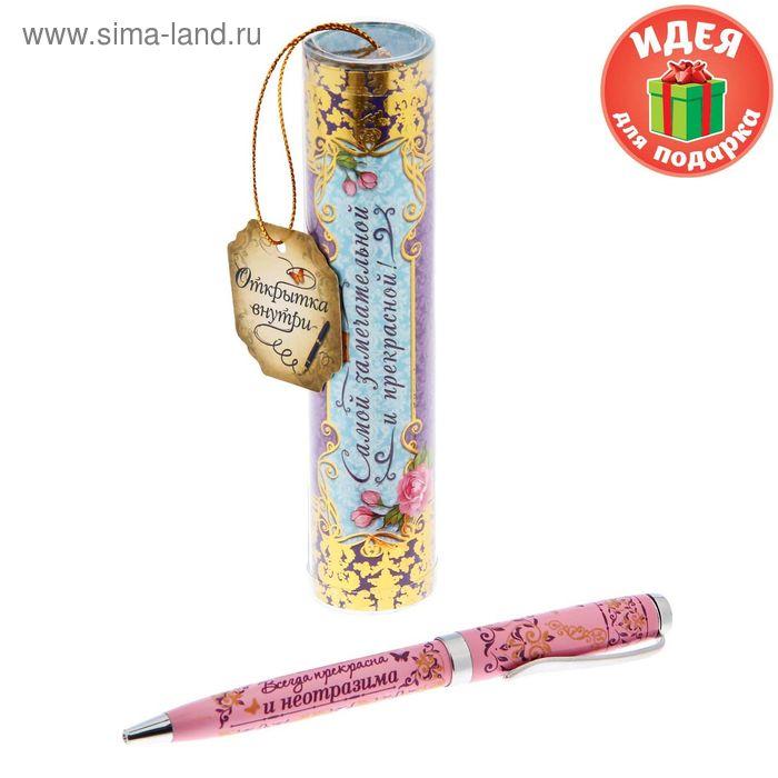 """Ручка металлическая в тубусе """"Самой замечательной и прекрасной"""""""