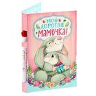 """Подарочный набор """"Моя дорогая мамочка!"""": ручка, блок для записей на открытке"""
