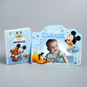 Набор: фоторамка + фотоальбом на 36 фото с наклейками 'Наш сынок', Микки Маус и друзья, Дисней Беби Ош