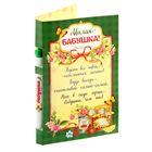 """Подарочный набор """"Милая бабушка"""": ручка, блок для записей на открытке"""