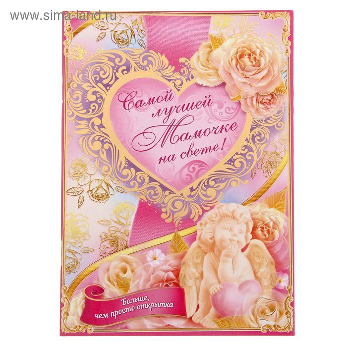 """Книга-открытка с пожеланиями """"Самой лучшей мамочке"""""""