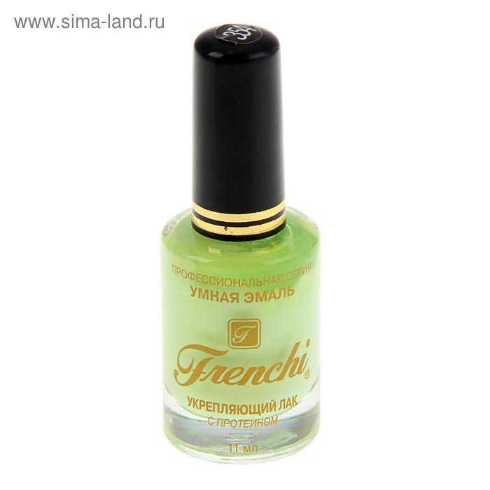 Лак для ногтей Умная эмаль Frenchi укрепляющий, тон 354