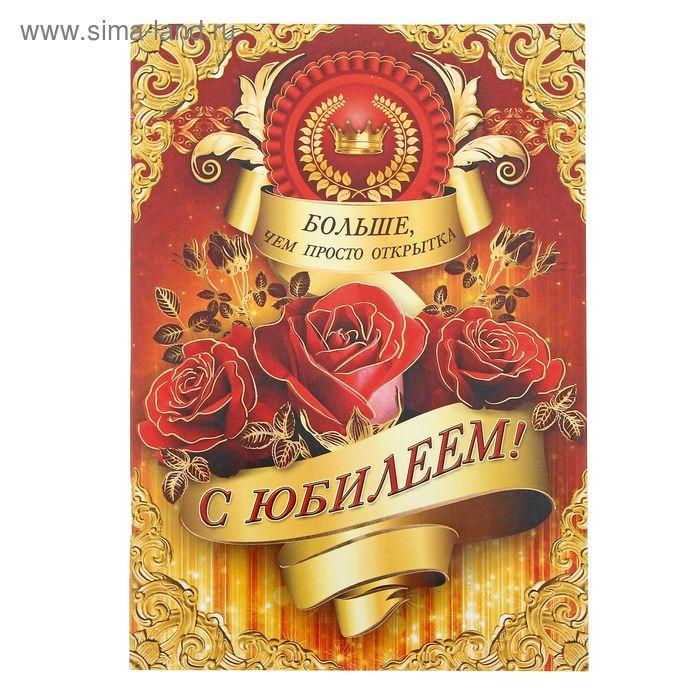 """Книга-открытка с пожеланиями """"С Юбилеем!"""""""