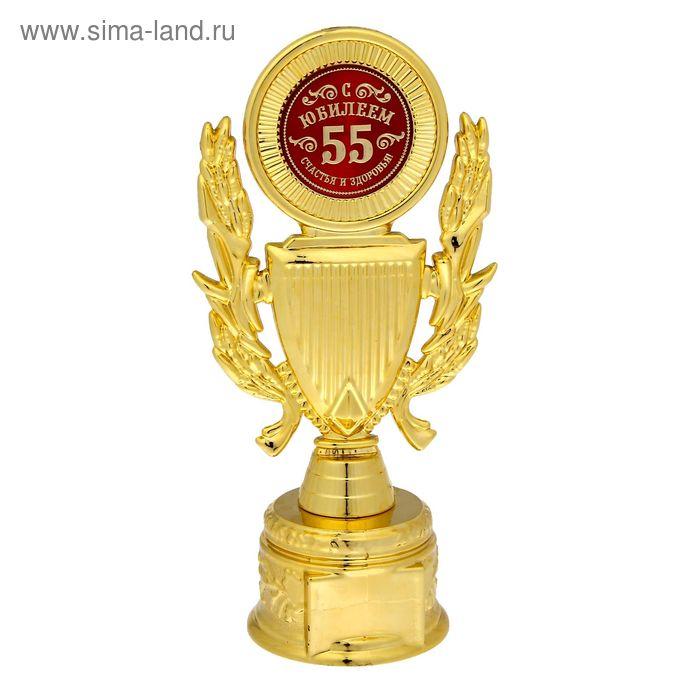 """Кубок """"С юбилеем 55"""""""