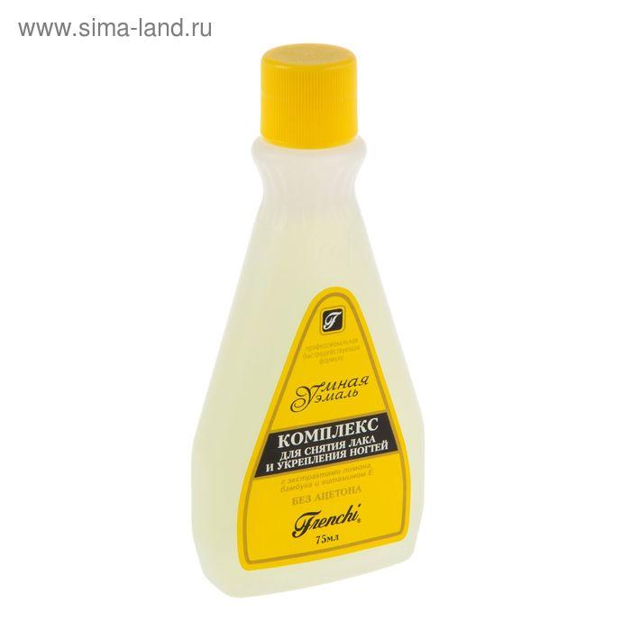 Комплекс для снятия лака и укрепления ногтей Умная эмаль Frenchi лимон, 75 мл.