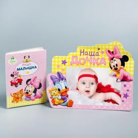 Набор: фоторамка + фотоальбом на 36 фото с наклейками 'Наша дочка', Минни Маус, Дисней Беби Ош