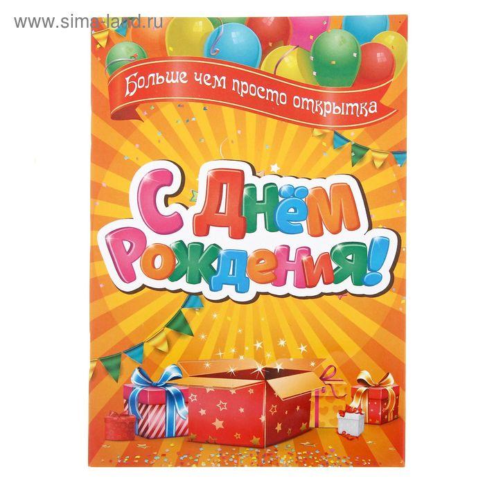 """Книга-открытка с пожеланиями """"С Днем рождения!"""""""