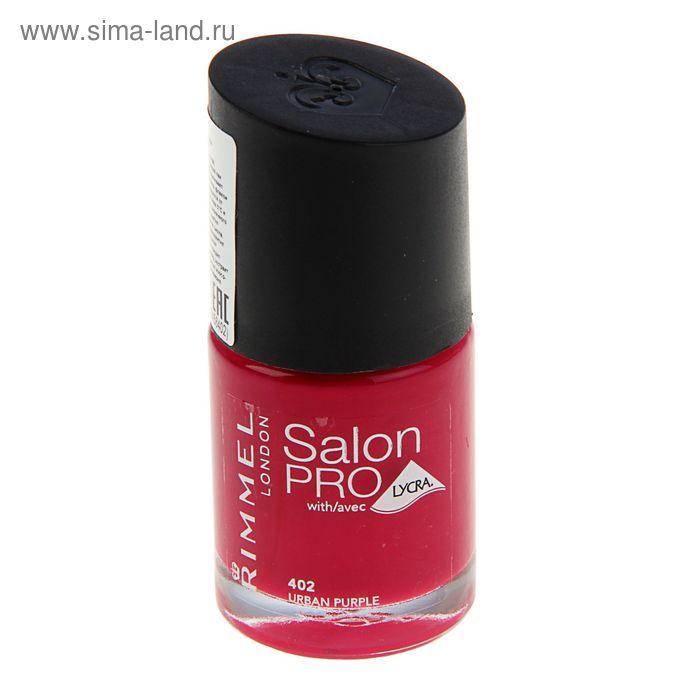 Лак для ногтей Rimmel Salon Pro with Lycra  #402 Urban Purple