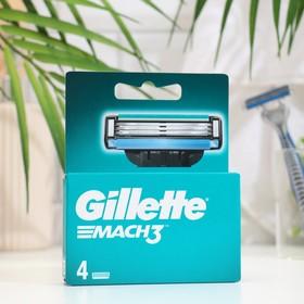 Сменные кассеты Gillette Mach3 4 картриджа