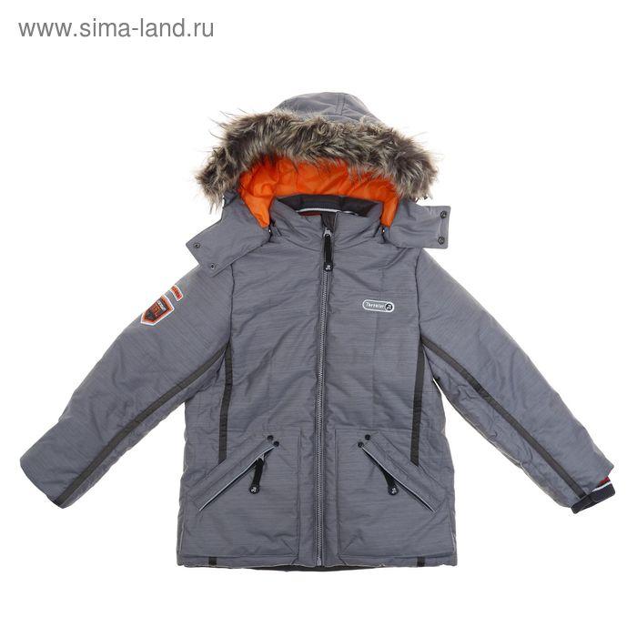 Куртка для мальчика  рост 140-146 см (обхват груди 76, обхват талии 69 ),цвет серый