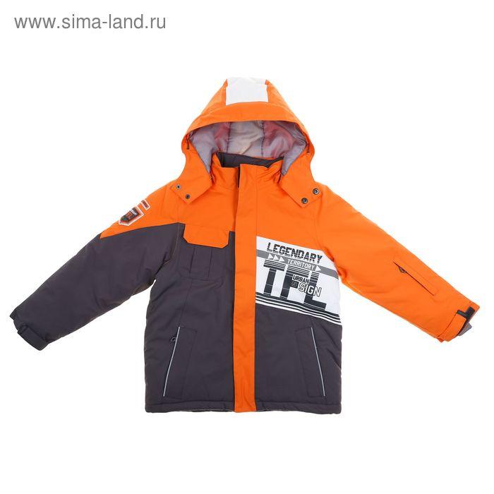 Куртка для мальчика, рост 146-152 см (обхват груди 80, обхват талии 69), цвет оранжево-шоколадный