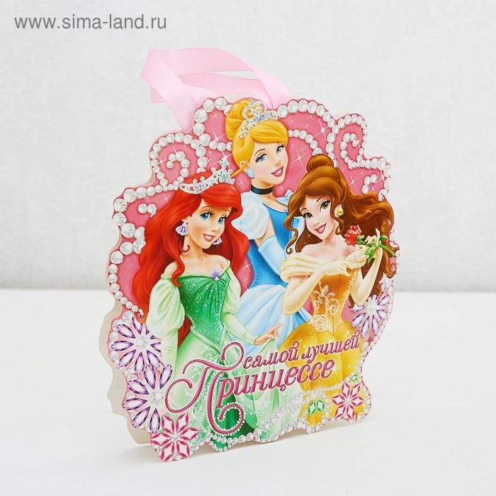 """Пакет-открытка """"Самой лучшей принцессе"""", Принцессы"""