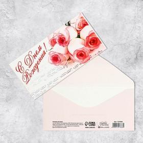 """Конверт для денег """"С Днем Рождения"""" букет роз, 16,5 х 8 см"""