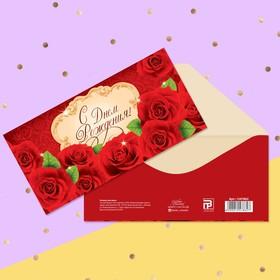 Конверт для денег «С днём рождения» розы, 16,5 х 8 см