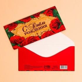 Конверт для денег «С Днём Рождения» красные розы, 16,5 х 8 см