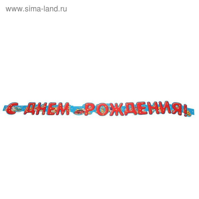 """Гирлянда """"С днем рождения"""" Для яркого праздника"""
