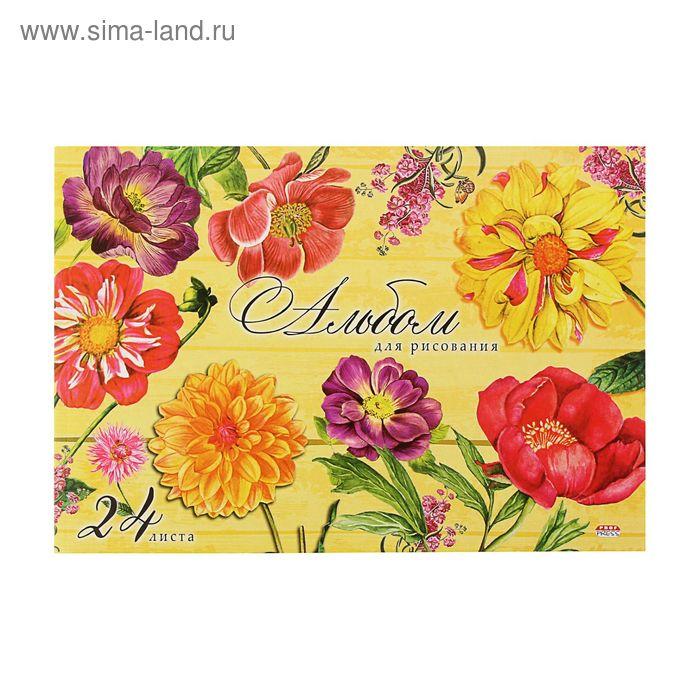 """Альбом для рисования А4 24 листа на скрепке """"Композиция из цветов"""", обложка картон 240г/м2, блок офсет 100г/м2"""
