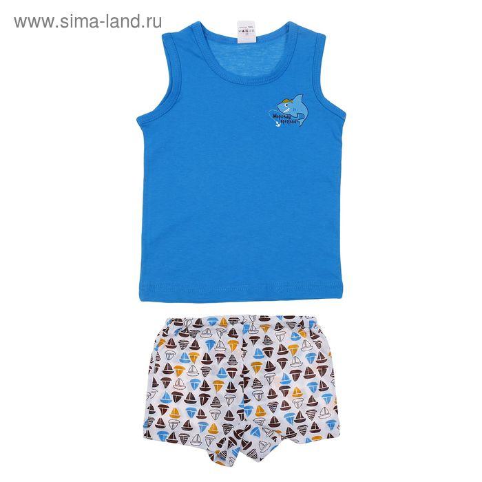 """Комплект для мальчика """"Кораблики"""", рост 128 см (68), цвет синий/белый принт Р207428"""