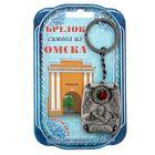 Брелок-оберег «Омск» (под гранат)