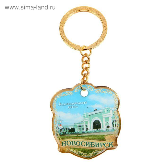 "Брелок двухсторонний со смоляной заливкой ""Новосибирск. ЖД Вокзал"""