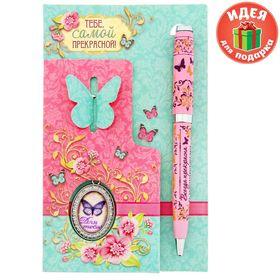 """Подарочный набор """"Тебе, самой прекрасной"""": брелок, ручка на открытке"""