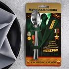 """Ложка на открытке """"Настоящий генерал"""""""