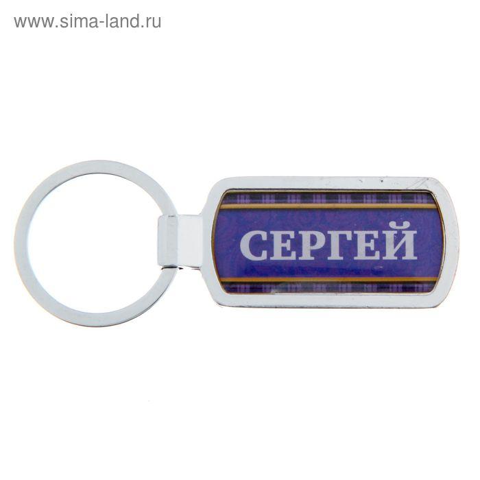 "Брелок ""Сергей"""
