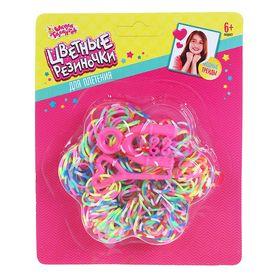 """Резиночки для плетения """"Цветочек"""" двухцветные, набор 200 шт., пяльцы, крючок, крепления, МИКС"""
