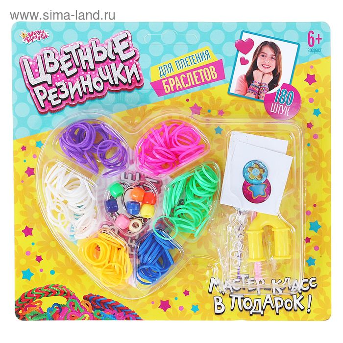 """Резиночки для плетения """"Принцесса"""" разноцветные, набор 180 шт., крючок 2 шт., шармы 3 шт., крепления и мастер-класс"""