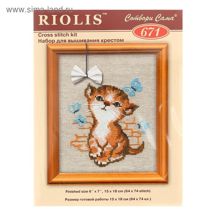 """Набор для вышивания крестиком """"Котёнок с бантиком"""""""