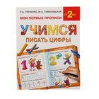 Учимся писать цифры. Автор: Ткаченко Н.А., Тумановская М.П.