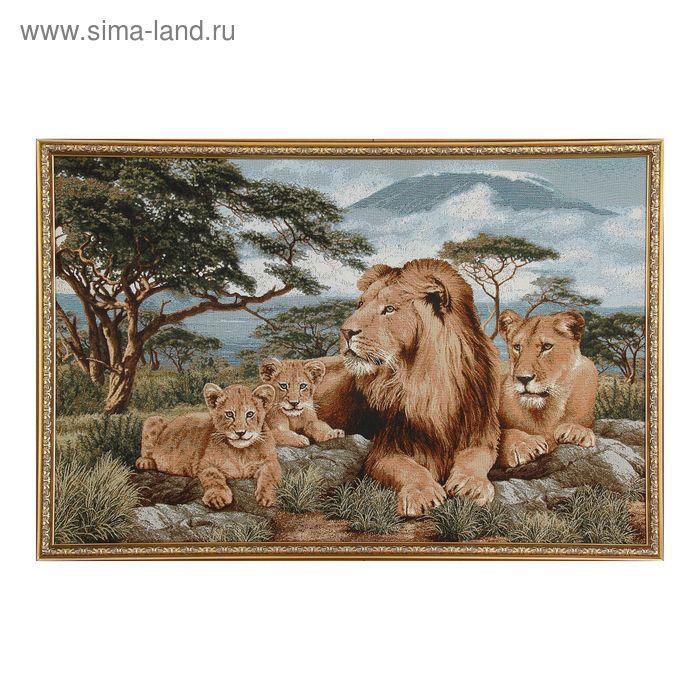 """Гобеленовая картина """"Африканские львы"""" рама микс"""