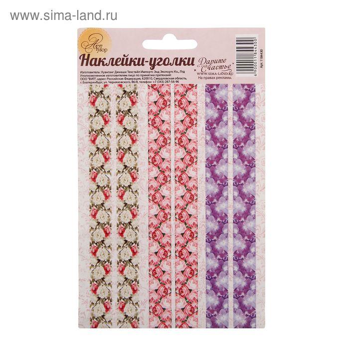 "Наклейки-уголки для декора ""Цветущий сад"", 10 х 16 см"