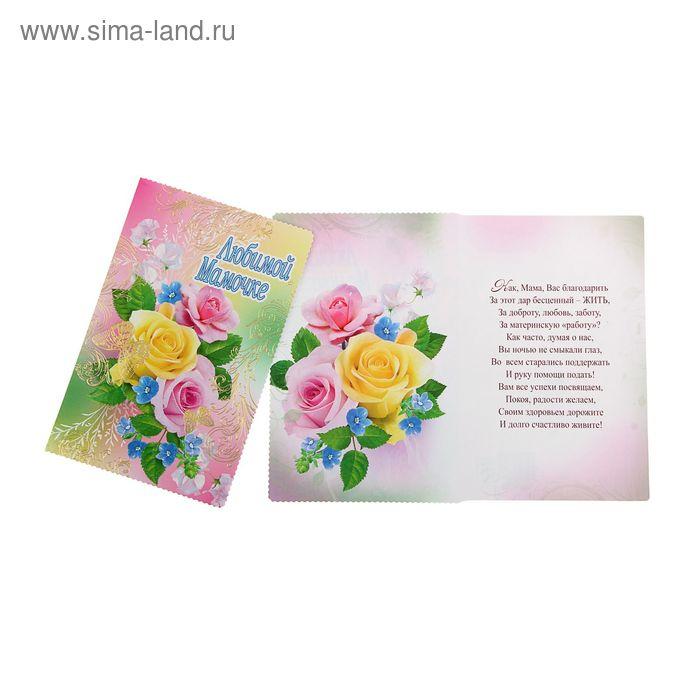 """Открытка """"Любимой мамочке"""" розы"""